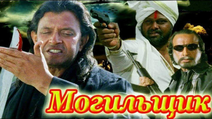 Могильщик /Chandal (1988г.) (HD) Митхун Чакраборти -индийский фильм)_ Боевик