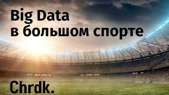 Big data в большом спорте. Яндекс.
