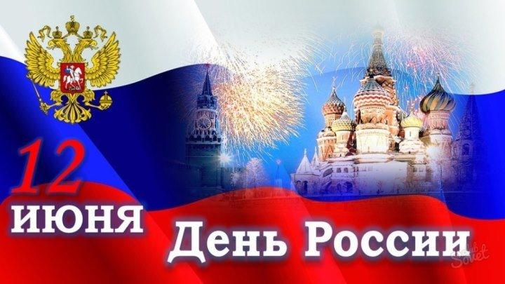 `ВПЕРЁД, РОССИЯ!` - МОЩНАЯ ПЕСНЯ!!!