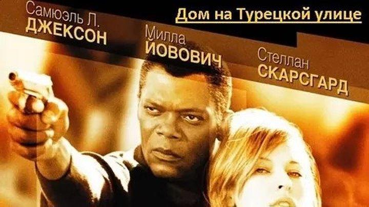 Дом на Турецкой улице 2002 _ боевик, триллер, драма, музыка , Криминал