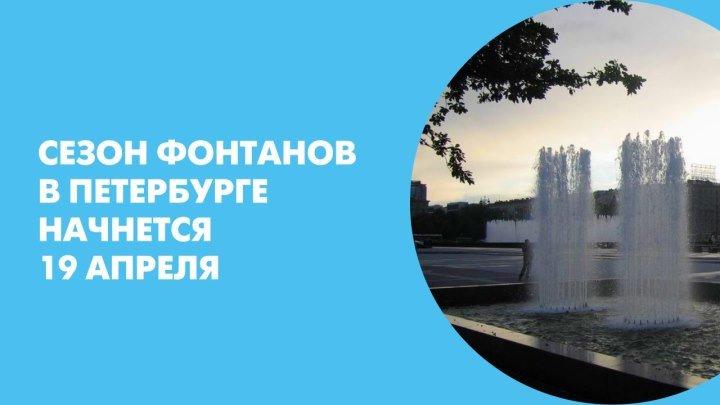 Сезон фонтанов в Петербурге начнется 19 апреля