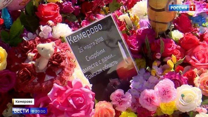40 дней со дня трагедии в Кемерове: погибших вспоминают по всей стране
