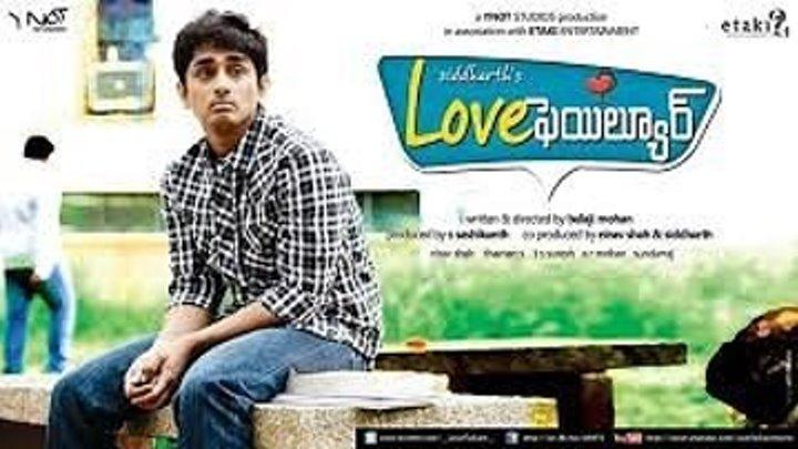 Как проиграть в любви (2012)