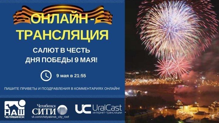 «Салют 9 мая / Челябинск», прямая трансляция сегодня в 21:55