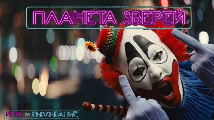Планета зверей — Русский трейлер (2018)
