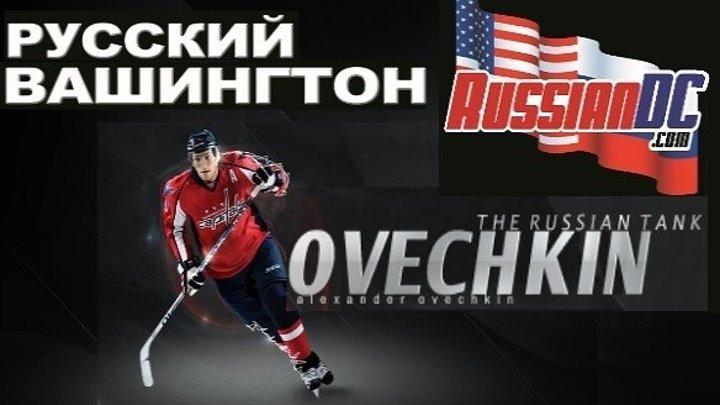 Фильм «Русский Вашингтон!» 2016