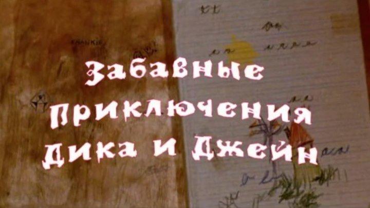 Забавные приключения Дика и Джейн (авантюрная комедия от режиссера суперхитов «Первая кровь», «Переключая каналы», «Уик-энд у Берни» Теда Котчеффа с Джорджем Сигалом и Джейн Фондой) | США, 1976