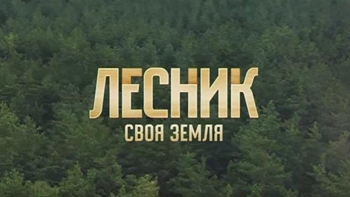 Лесник 4 сезон 20 серия Full HD
