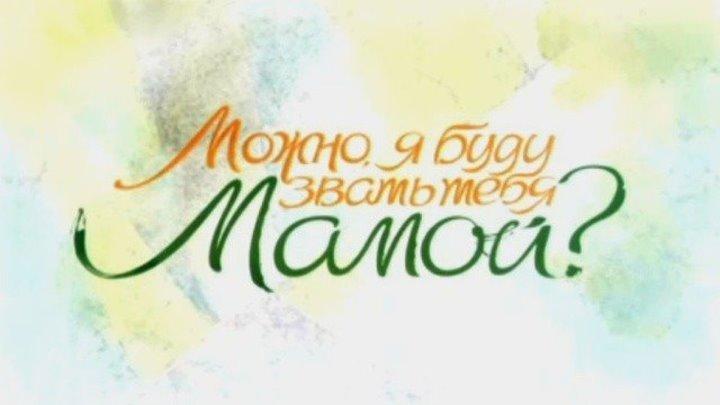 Можно я буду звать тебя мамой (2008) Мелодрама