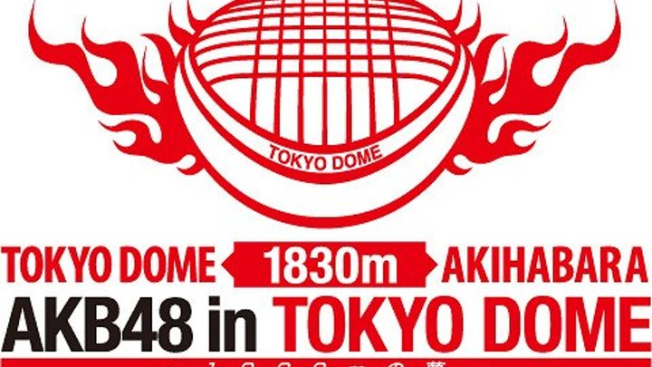 "[Vietsub] Concert ""AKB48 in Tokyo Dome : Dream of 1830 Meters"" - Day 1 - Part.1"