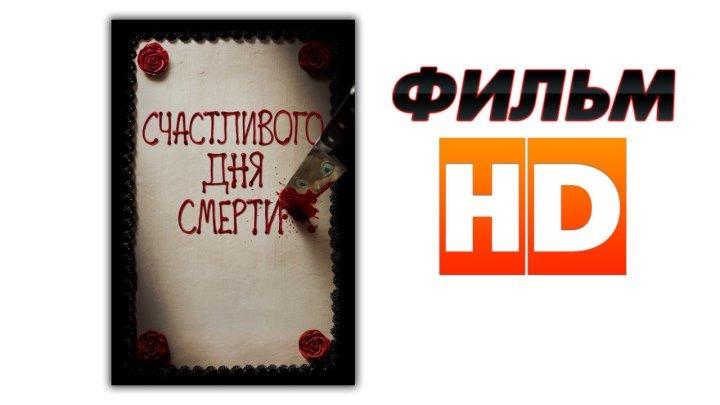 Счастливого дня смерти 2017 - смотреть фильм комедия ужасы онлайн в HD