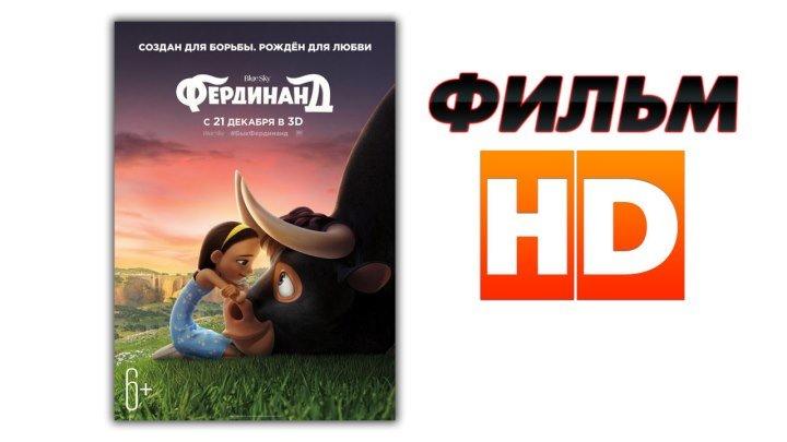 Фердинанд 2017 - мультфильм смотреть онлайн в HD