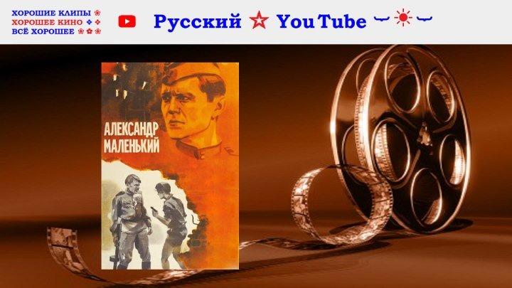 Александр маленький ⋆ СССР 1981 ⋆ Полная версия ⋆ Русский ☆ YouTube ︸☀︸