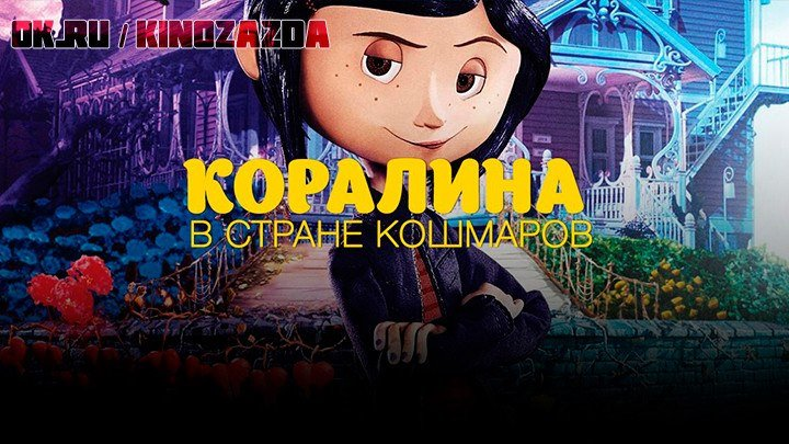 Коралина в Стране Кошмаров HD(мультфильм)2009