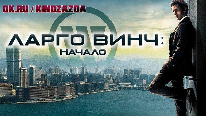Ларго Винч: Начало HD(приключенческий фильм)2008 (16+)