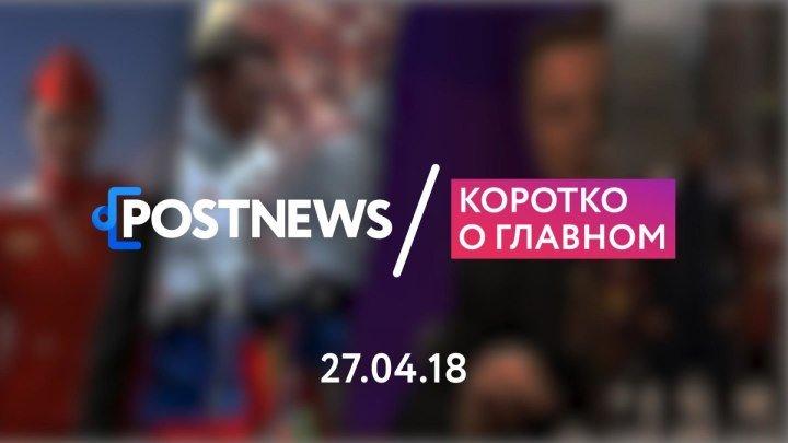 27.04 | Аэрофлот, ЧМ-2018, Мстители
