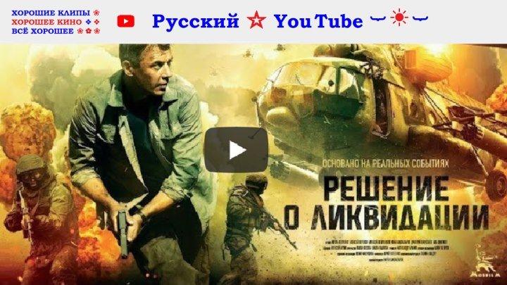 Решение о ликвидации ⋆ Фильм Шок ⋆ Боевик ⋆ Русский ☆ YouTube ︸☀︸