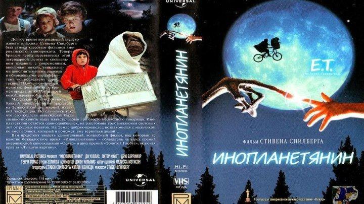 Инопланетянин (Стивен Спилберг) [1982, Фантастика, фэнтези, драма, приключения, семейный]