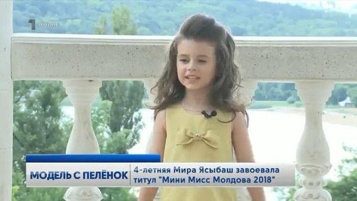 В Конгазе живет самая красивая девочка в Молдове