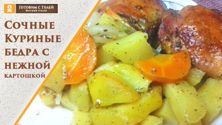 Сочные Куриные бедра с нежной картошкой в рукаве запеченные в духовке