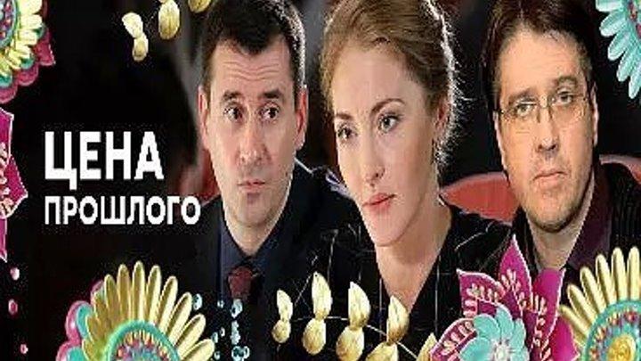 Цена прошлого (Принцип домино) 2018 HD_ Анна Казючиц, Денис Матросов, Евгений Миллер