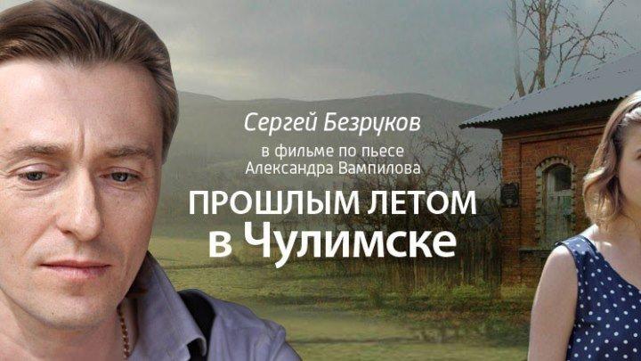 Прошлым летом в Чулимске _ Сергей Безруков