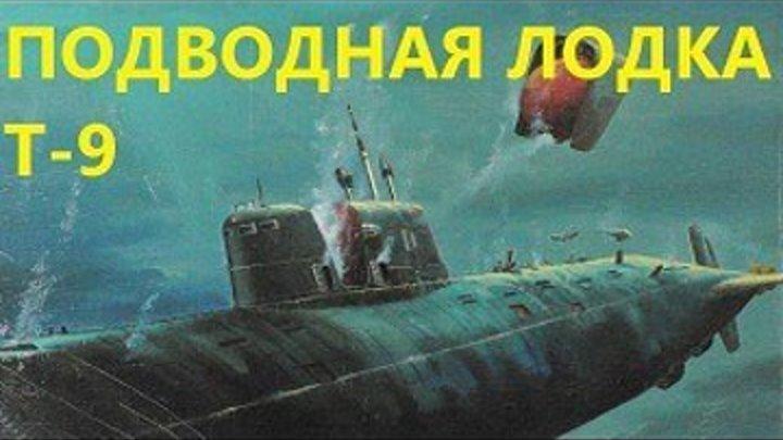 "х/ф ""Подводная лодка Т-9"" (1943)"