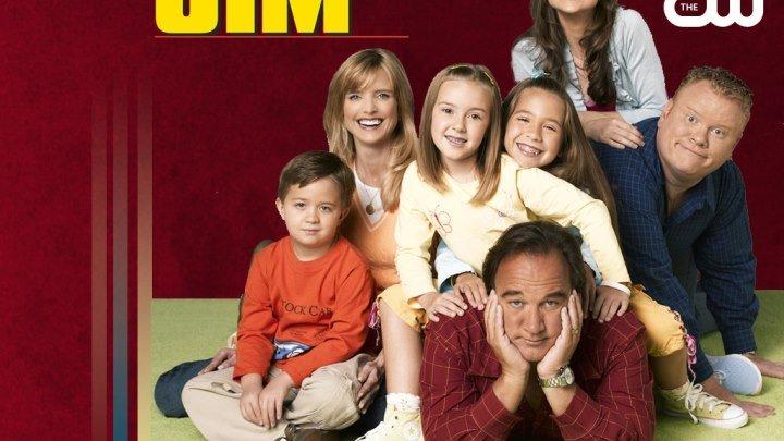 Как сказал Джим - 5 серия (семейный комедийный сериал)