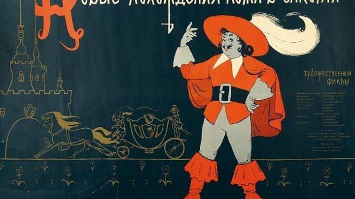 """х/ф """"Новые похождения кота в сапогах"""" (1958)"""