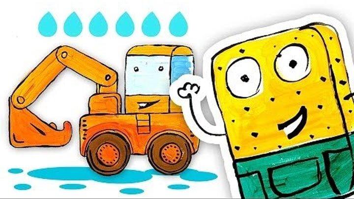 Автомойка и раскраска оранжевого экскаватора, Губка Же, мультик для детей. РыбаКит.