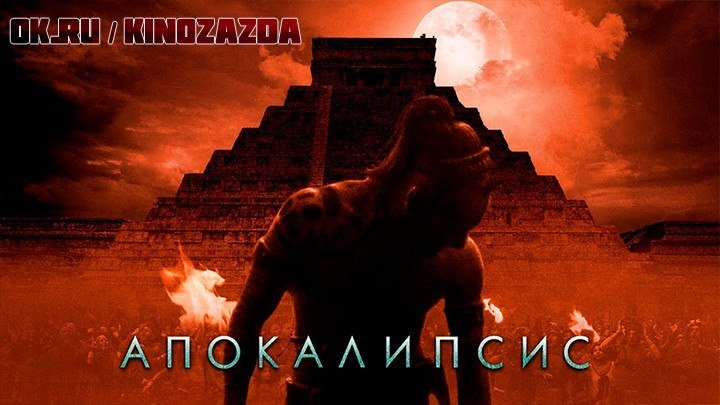 Апокалипсис 4K UltraHD(Приключения, боевик, исторический, драма)2006