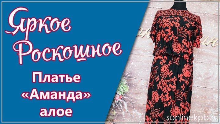 Платье Аманда Алое [СОНЛАЙН Интернет-магазин]