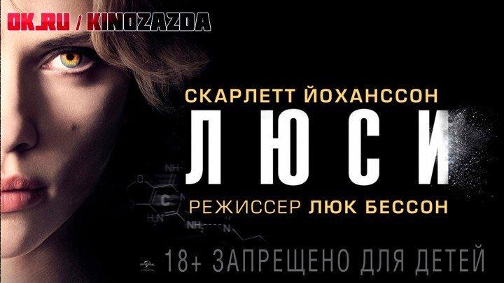 Люси 4K UltraHD(фантастика)2014 (18+)