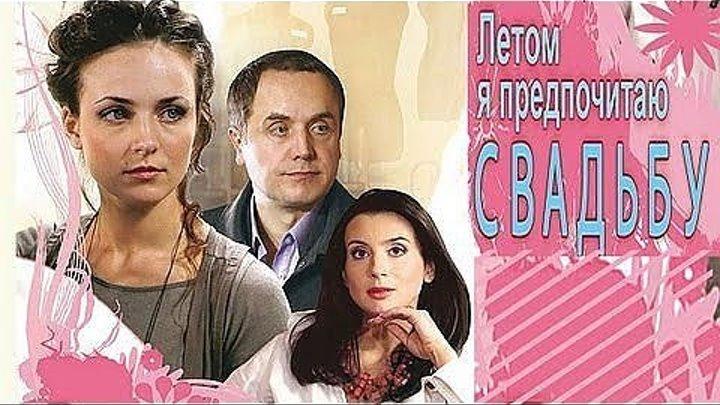 Летом я предпочитаю свадьбу ! Шикарная мелодрама с Анной Снаткиной и Соколовым -