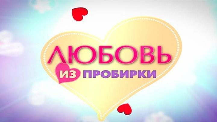 ШИКАРНАЯ ЗАМЕЧАТЕЛЬНАЯ МЕЛОДРАМА HD! Любовь из пробирки