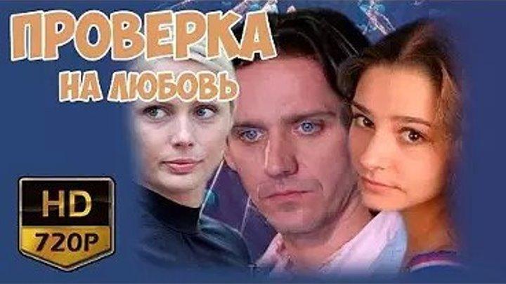 Проверка на любовь (2013) мелодрама _ В ролях: Глафира Тарханова, Юрий Батурин