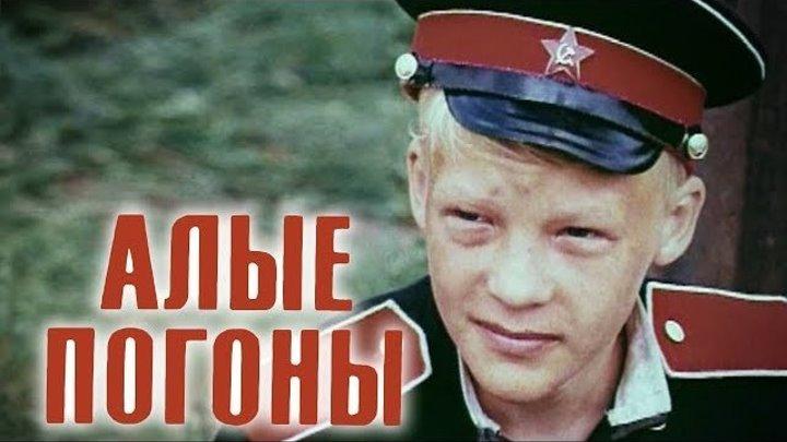 «Алые погоны» (все серии) Советский военный фильм(1980) шедевр, экранизация, чудесный фильм