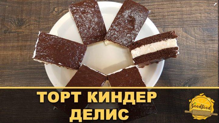 Торт Киндер Делис