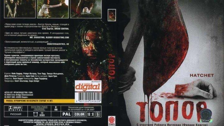 ужасы, комедия-Toпор.(2006)720p