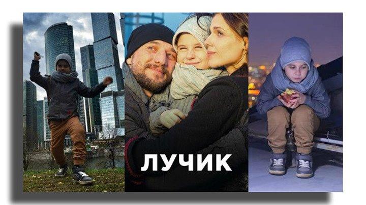 ВСЕ СЕРИИ ЛУЧИК . RU Subs