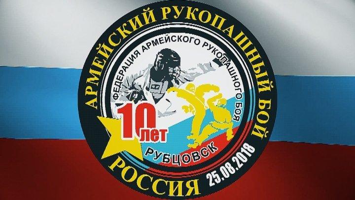 Фильм, посвященный 10-летнему Юбилею Федерации армейского рукопашного боя города Рубцовска