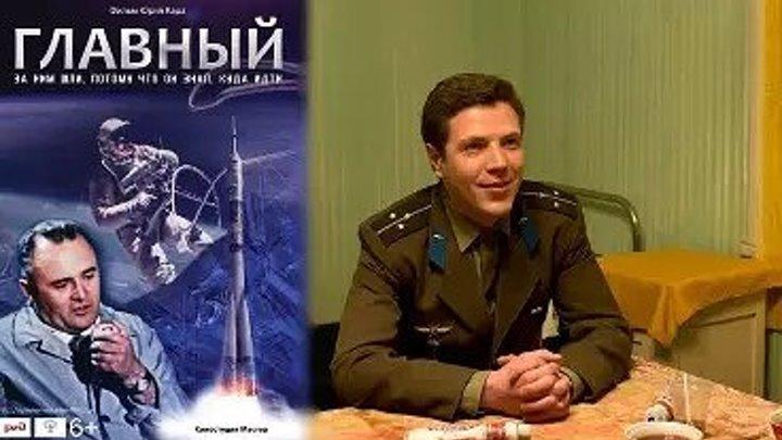 Главный (2015) история, драма_ 1080р