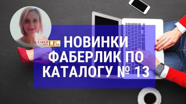НОВИНКИ КАТАЛОГА ФАБЕРЛИК № 13