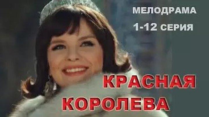 1-12 серия 2015_ HD 720p_ Русские сериалы про любовь