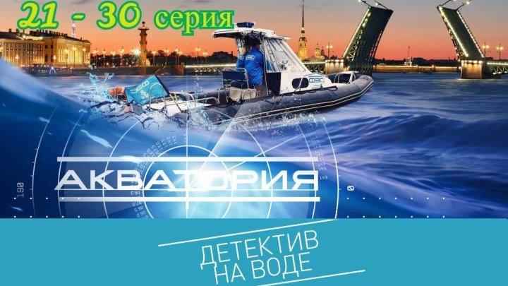 Акватория 21- 30 серия 2017 Детектив сериал_