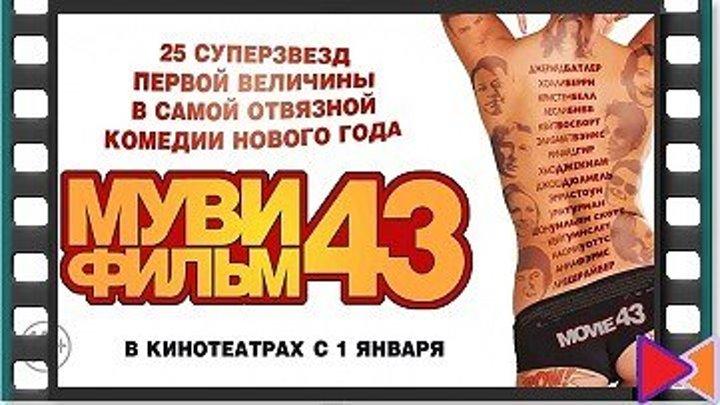 Муви 43 [Movie 43] (2013)