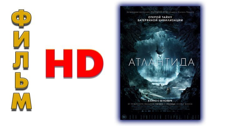 Атлантида 2017 - смотреть фильм онлайн в HD
