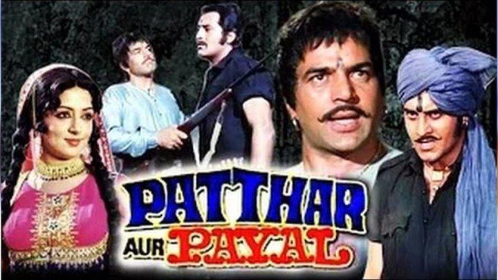 Камень и ножные браслеты / Patthar Aur Payal (1974)@