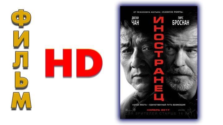 Иностранец 2017 - смотреть фильм в хорошем качестве HD