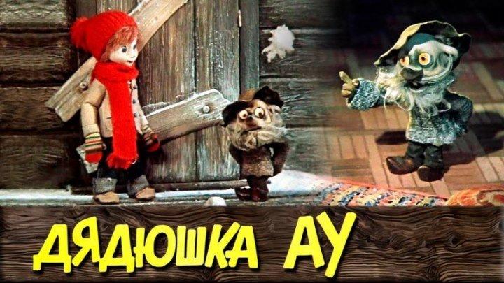 "м/ф ""Дядюшка Ау"" (1979)"